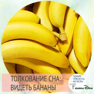 видеть бананы во сне
