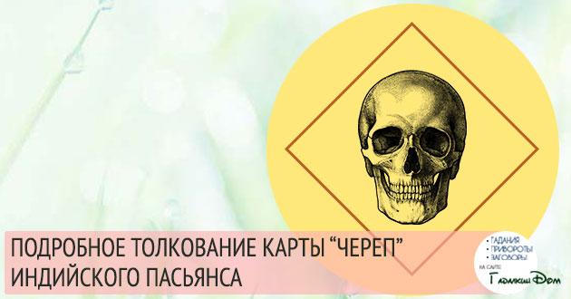 """Символ """"Череп"""" в гадании Индийский Пасьянс"""