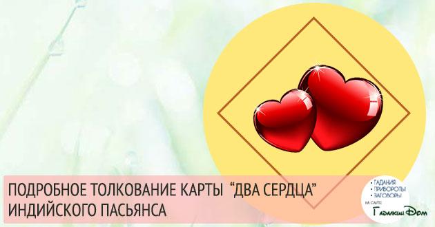 """Символ """"Два сердца"""" в гадании Индийский Пасьянс"""