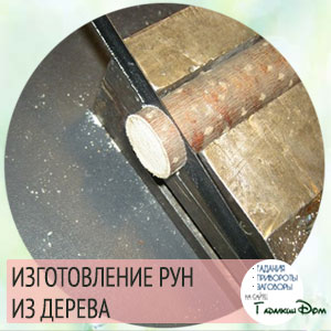 изготовление рун из дерева