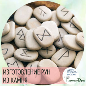 изготовление рун из камня