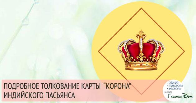 """Символ """"Корона"""" в гадании Индийский Пасьянс"""