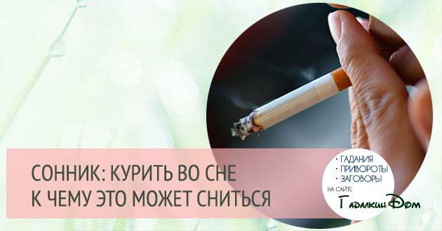к чему снится курить