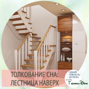 видеть лестницу во сне