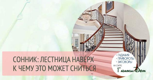 к чему снится лестница наверх