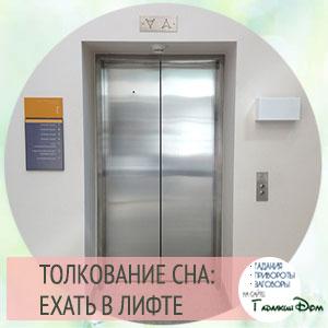 видеть лифт во сне