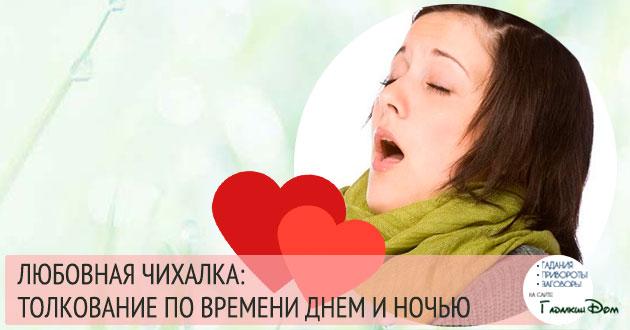 чихалка признание в любви