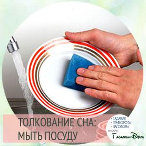 сонник мыть посуду