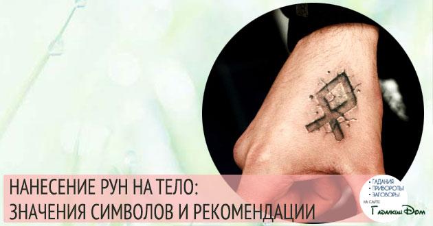 рунические татуировки и их значение