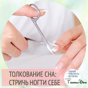 сонник стричь ногти во сне