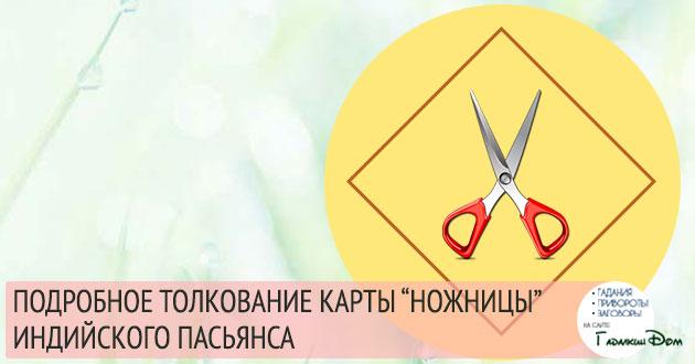 """Символ """"Ножницы"""" в гадании Индийский Пасьянс"""
