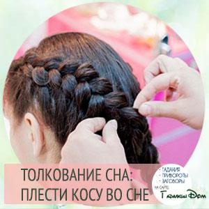 сонник плести косу