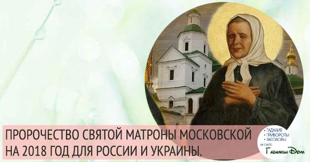 Матрона Московская предсказания на 2018 год