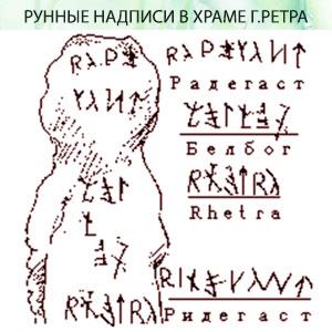 Рунные надписи