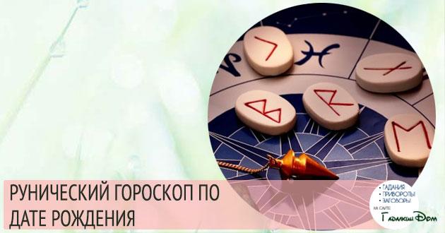 рунический гороскоп по дате рождения