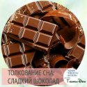 сонник шоколад