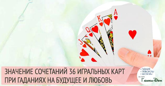 Значение сочетания 36 игральных карт при гадании