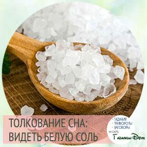 соль во сне