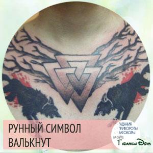рунний символ валькнут татуировка