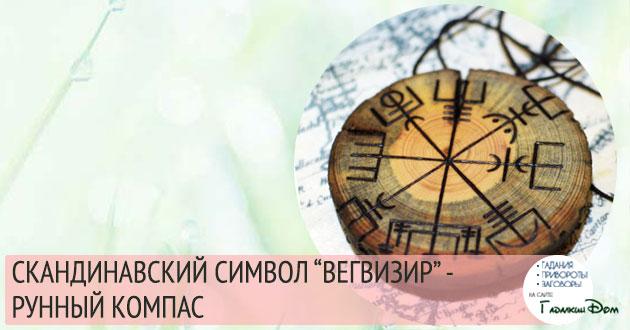 рунический символ вегвизир рунный компас