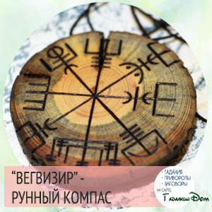 вегвизир рунный компас