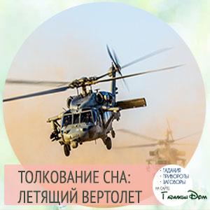 вертолет во сне