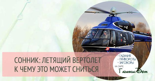 К чему во сне снится вертолет thumbnail