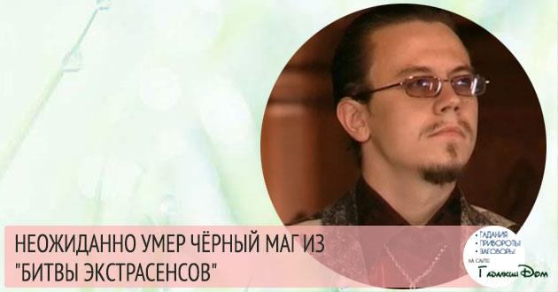 Скончался Константин Ямпольский
