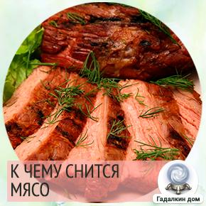 Мясо во сне символизирует необходимость помнить о потребностях.