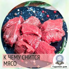 Мясо во сне символизирует болезни.