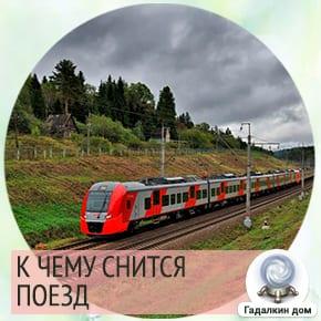 Если во сне вы увидели длинный поезд, то вам предстоит пережить непростой период в жизни.