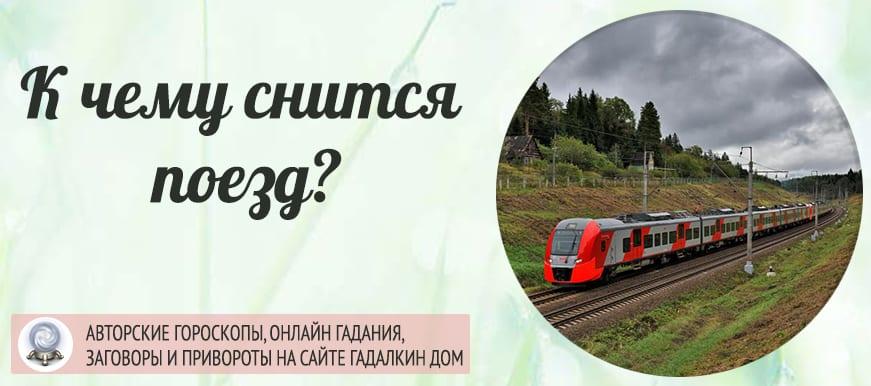 К чему снится поезд.