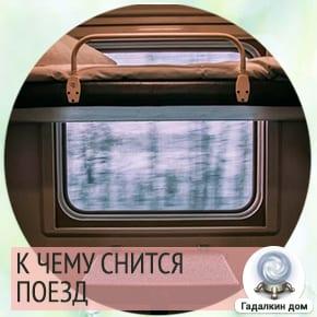 Поезд символизирует путешествие.