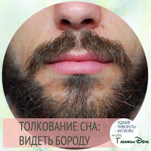 видеть бороду во сне