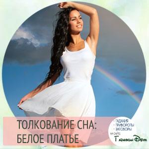 сонник белое платье