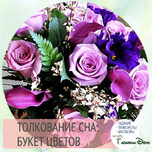 видеть букет цветов во сне