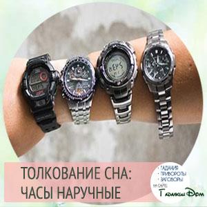 сонник часы наручные