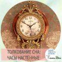 сонник настенные часы