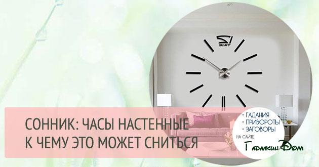к чему снятся настенные часы