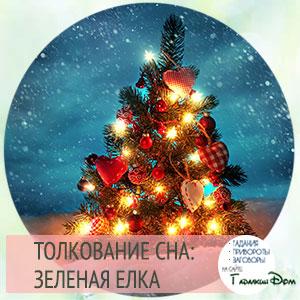 сонник новогодняя елка