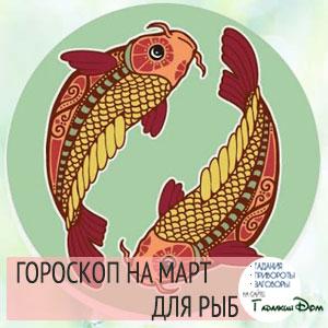 Гороскоп на март 2018 года Рыба Женщина