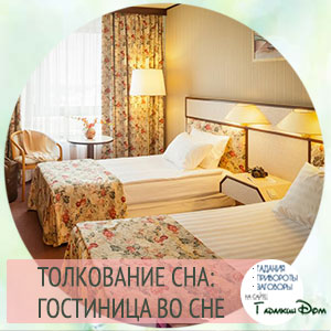 сонник гостиница