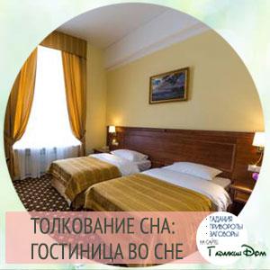 видеть гостиницу во сне