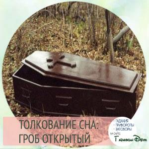 сонник гроб открытый