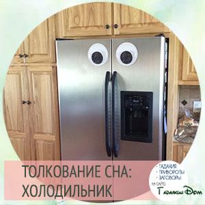 видеть холодильник во сне