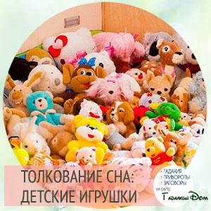 видеть во сне игрушки