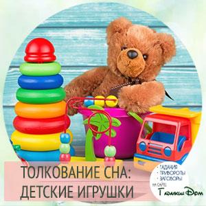 сонник игрушки