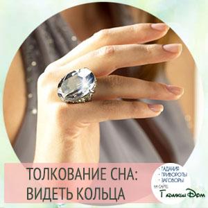 сонник кольца