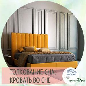 сонник кровать