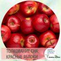 сонник красные яблоки